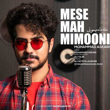 Mohammad Askari Mese Mah Mimoon - دانلود آهنگ مثه ماه میمونی محمد عسکری