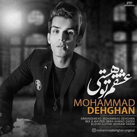 Mohammad Dehghan Eshgham To Hast - دانلود آهنگ عشقم تو هستی محمد دهقان