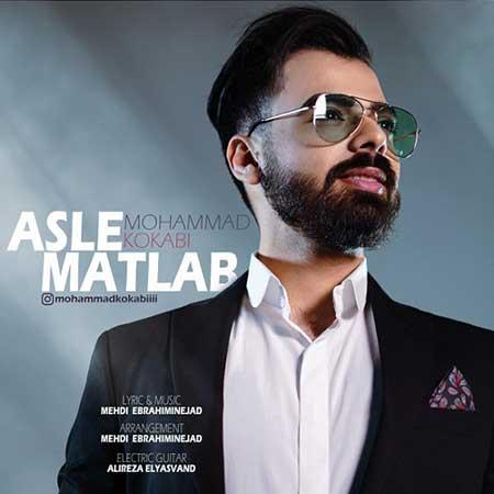 Mohammad Kokabi Asle Matlab - دانلود آهنگ اصل مطلب محمد کوکبی