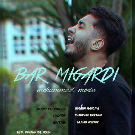 Mohammad Moein Barmigardi - دانلود آهنگ برمیگردی محمد معین