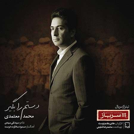 Mohammad Motamedi Dastam Ra Begir - دانلود آهنگ دستم را بگیر محمد معتمدی