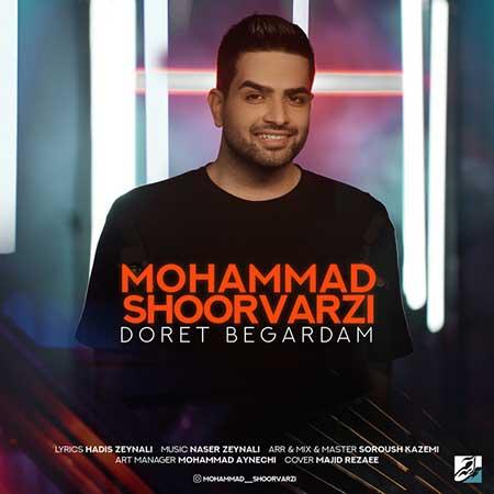 Mohammad Shoorvarzi Doret Begardam - دانلود آهنگ دورت بگردم محمد شورورزی