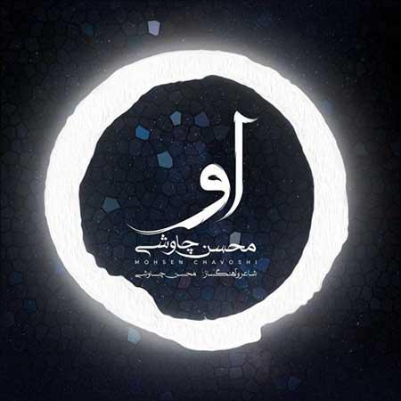 Mohsen Chavoshi Ou - دانلود آهنگ او محسن چاوشی