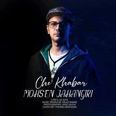 Mohsen Jahangiri Che Khabar - دانلود آهنگ چه خبر محسن جهانگیری