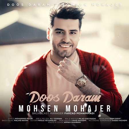 Mohsen Mohajer Doos Daram - دانلود آهنگ دوس دارم محسن مهاجر