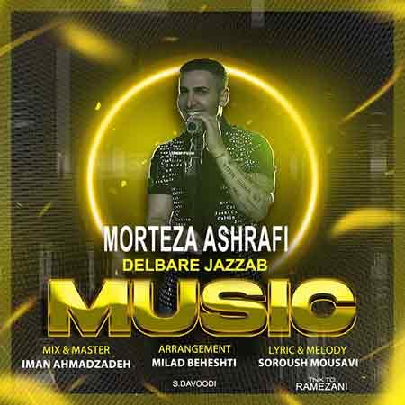 Morteza Ashrafi Delbare Jazzab - دانلود آهنگ دلبر جذاب مرتضی اشرفی
