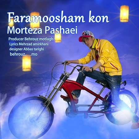 Morteza Pashaei Faramoosham Kon - دانلود آهنگ فراموشم کن مرتضی پاشایی