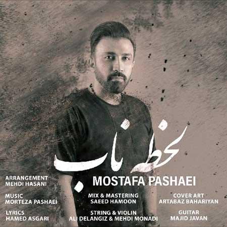 Mostafa Pashaei Lahzeye Nab - دانلود آهنگ لحظه ناب مصطفی پاشایی