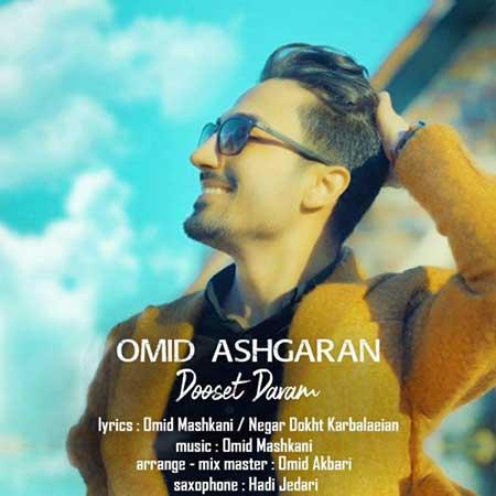 Omid Ashgaran Dooset Daram - دانلود آهنگ دوست دارم امید آشگران