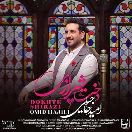 Omid Hajili Dokhte Shirazi - دانلود آهنگ دخت شیرازی امید حاجیلی