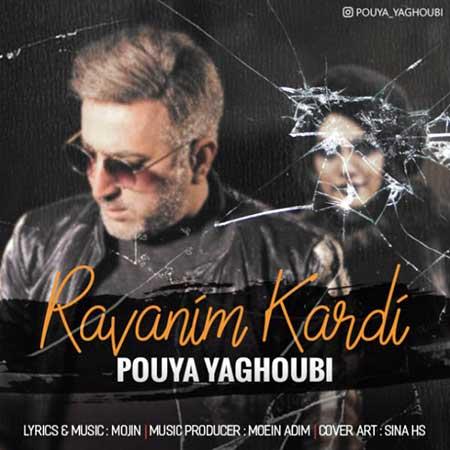 Pouya Yaghoubi Ravanim Kardi - دانلود آهنگ روانیم کردی پویا یعقوبی