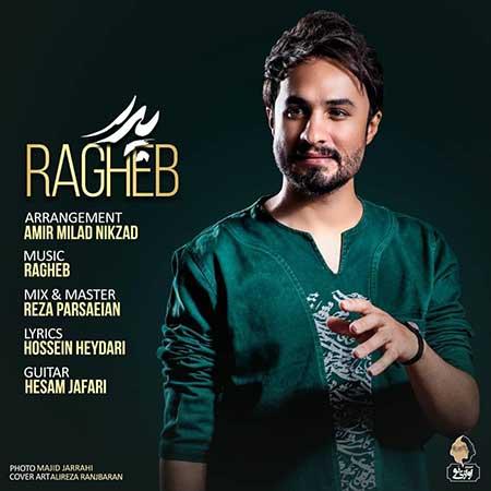 Ragheb Pedar - دانلود آهنگ پدر راغب
