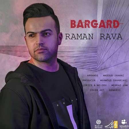 Raman Rava Bargard - دانلود آهنگ برگرد رامان روا