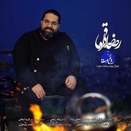 Reza Sadeghi Davat - دانلود آهنگ دعوت رضا صادقی