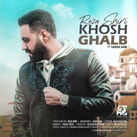Reza Shiri Khosh Ghalb - دانلود آهنگ خوش قلب رضا شیری