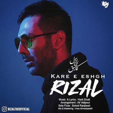Rizal Kare Eshgh - دانلود آهنگ کار عشق ریزال