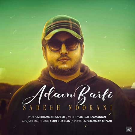 Sadegh Noorani Adam Barfi - دانلود آهنگ آدم برفی صادق نورانی