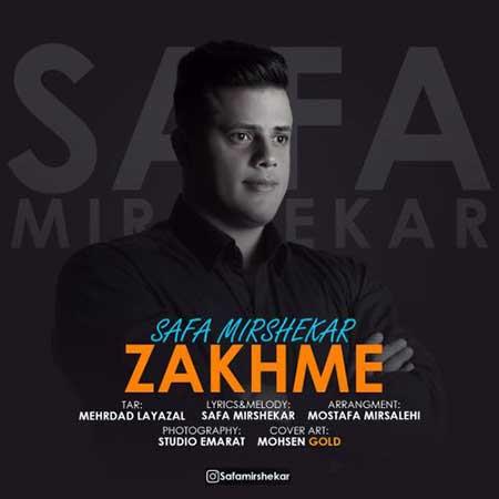Safa Mirshekar Zakhme - دانلود آهنگ زخمه صفا میرشکار