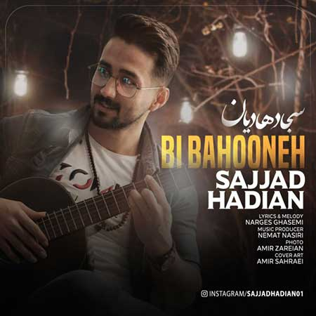 Sajjad Hadian Bi Bahooneh - دانلود آهنگ بی بهونه سجاد هادیان