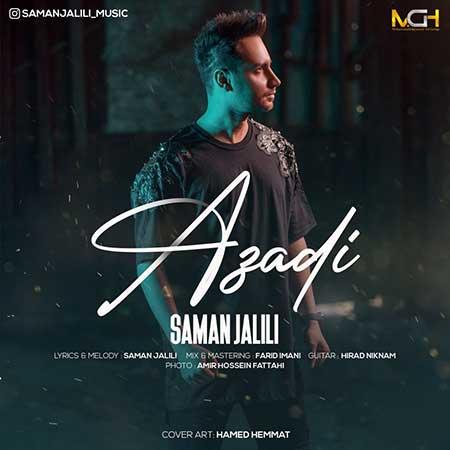 Saman Jalili Azad - دانلود آهنگ آزادی سامان جلیلی