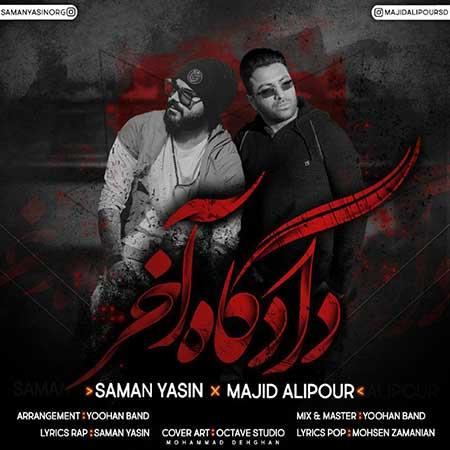 Saman Yasin ft Majid Alipour Dadgahe Akhar - دانلود آهنگ دادگاه آخر سامان یاسین و مجید علیپور