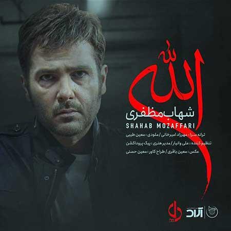 Shahab Mozaffari Allah - دانلود آهنگ الله شهاب مظفری