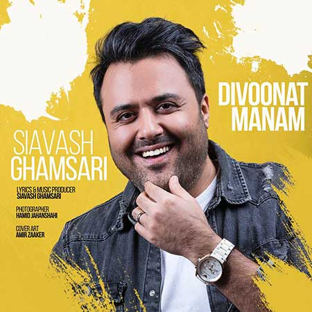 Siavash Ghamsari Divoonat Manam - دانلود آهنگ دیوونت منم سیاوش قمصری