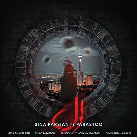 Sina Parsian E - دانلود آهنگ اِل سینا پارسیان