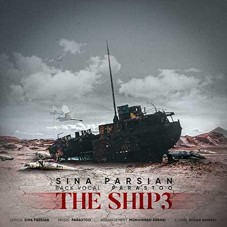 Sina Parsian Kashti 3 - دانلود آهنگ کشتی ۳ سینا پارسیان
