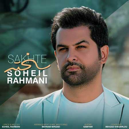Soheil Rahmani Sakhte - دانلود آهنگ سخته سهیل رحمانی