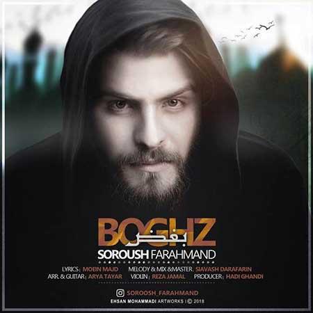 Soroush Farahmand Boghz - دانلود آهنگ بغض سروش فرهمند