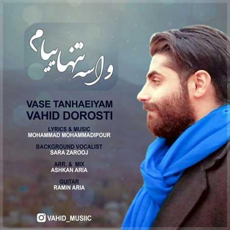 Vahid Dorosti Vase Tanhaeiyam - دانلود آهنگ واسه تنهاییام وحید درستی