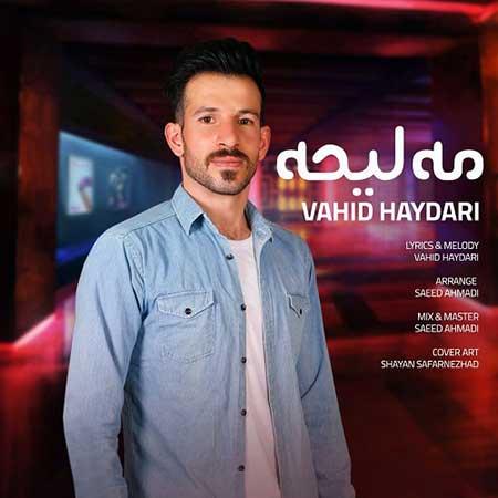 Vahid Heydari Malihe - دانلود آهنگ ملیحه وحید حیدری