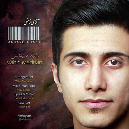 Vahid Mazinani Aghaye Ghazi - دانلود آهنگ آقای قاضی وحید مزینانی