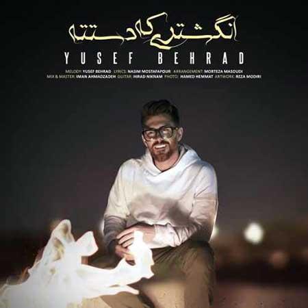 Yusef Behrad Angoshtari Ke Dastete - دانلود آهنگ انگشتری که دستته یوسف بهراد