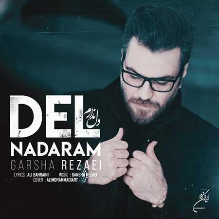 Garsha Rezaei Del Nadaram - دانلود آهنگ دل ندارم گرشا رضایی