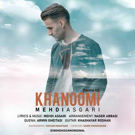 Mehdi Asgari Khanoom - دانلود آهنگ خانمی مهدی عسگری