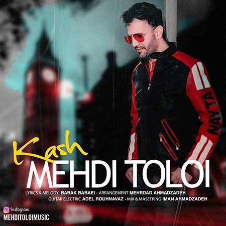 Mehdi Tolouei Kash - دانلود آهنگ کاش مهدی طلوعی