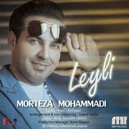 Morteza Mohammadi Leyli - دانلود آهنگ لیلی مرتضی محمدی