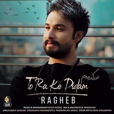 Ragheb To Ra Ke Didam - دانلود آهنگ تو را که دیدم راغب