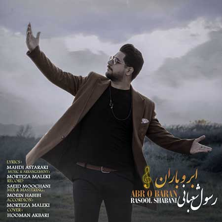 Rasool Shabani Abr O Baran - دانلود آهنگ ابر و باران رسول شعبانی