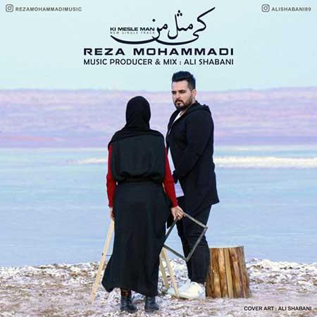 Reza Mohammadi Ki Mesle Man - دانلود آهنگ کی مثل من رضا محمدی