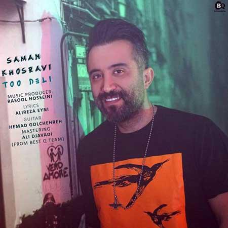 Saman Khosravi Too Deli - دانلود آهنگ تو دلی سامان خسروی