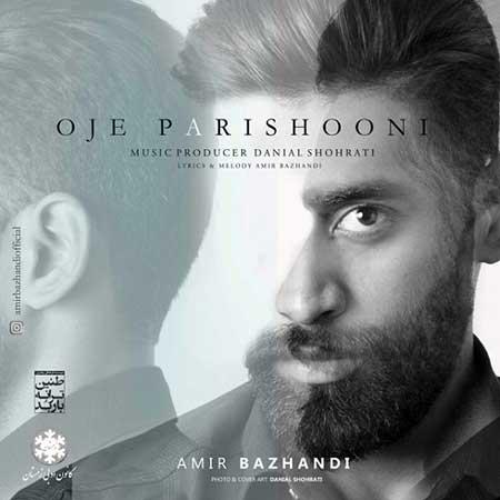 Amir Bazhandi Oje Parishooni - دانلود آهنگ اوج پریشونی امیر بژندی