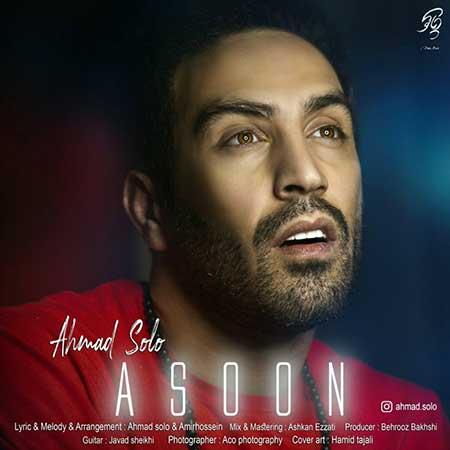 Ahmad Solo Asoon - دانلود آهنگ آسون احمدرضا شهریاری