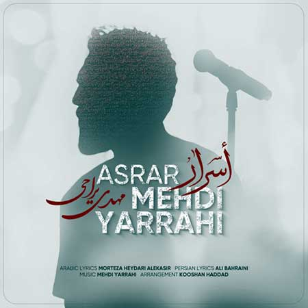 Mehdi Yarrahi Asrar - دانلود آهنگ اسرار مهدی یراحی