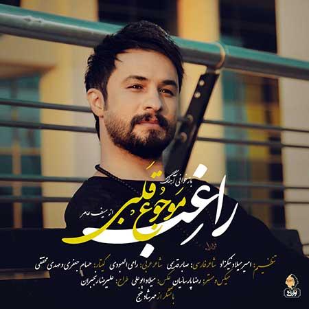 Ragheb Mawjou Ghalbi - دانلود آهنگ موجوع قلبی راغب