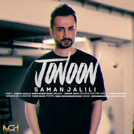 Saman Jalili Jonoon - دانلود آهنگ جنون سامان جلیلی