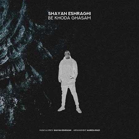 Shayan Eshraghi Be Khoda Ghasam - دانلود آهنگ به خدا قسم شایان اشراقی