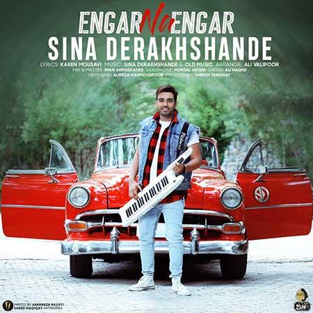 Sina Derakhshande Engar Na Engar - دانلود آهنگ انگار نه انگار سینا درخشنده